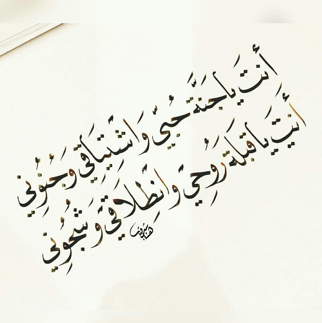 أأحتار من روعة الخط ام الكلام Love Words Arabic Love Quotes Funny Arabic Quotes