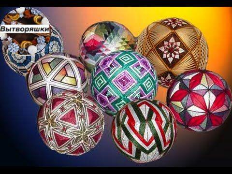 Как сделать самурайские шарики темари? Альтернатива валентинкам. Вытворяшки - YouTube