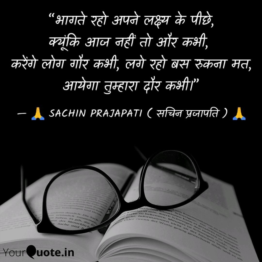 7 Success Motivational Quotes Thoughts Shayari Inspirational Quotes In Hindi Sachin Prajapati 7 Good Thoughts Quotes Hindi Quotes Motivational Quotes