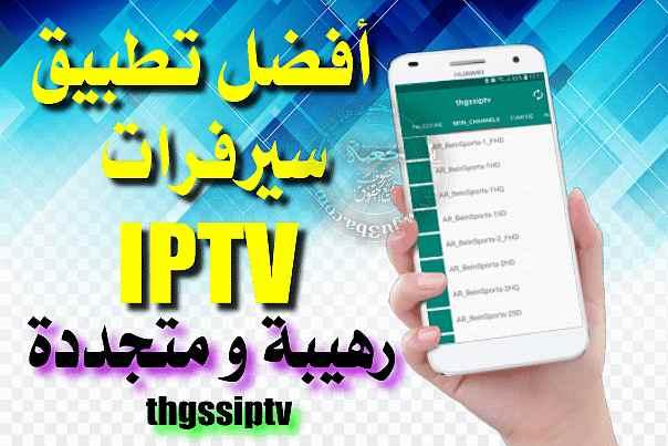 Thgss Iptv Apk Latest Version Save Version