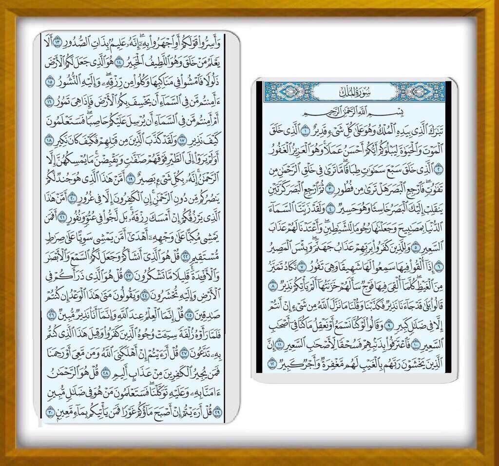 قراءة سورة الملك Salehxperia Twitter Words Quran Translation Bullet Journal