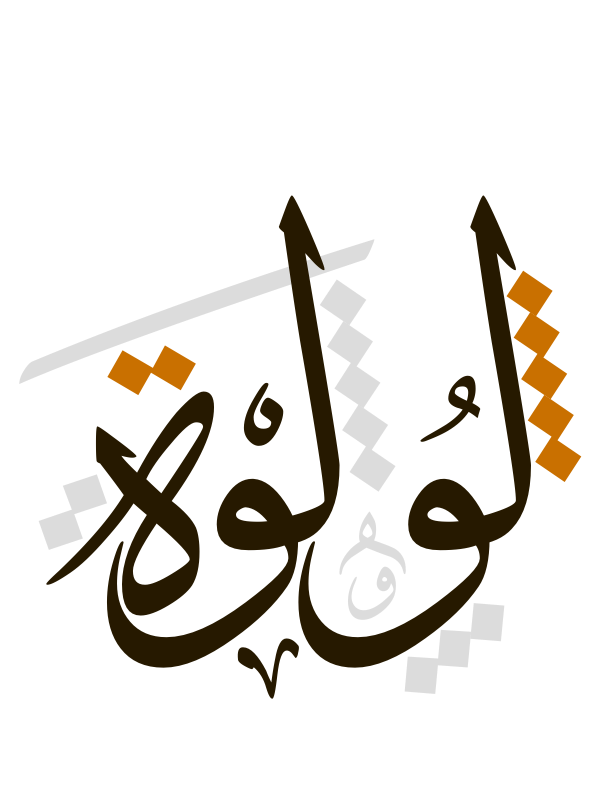 Islamic Calligraphy لولوة Lulwa Name أسم اسم خط Flower Phone Wallpaper Music Note Tattoo Note Tattoo