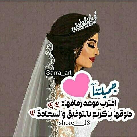 Pin By Maysa Awartany On نصوص مترجمه Arab Wedding Moody Wedding Bollywood Makeup