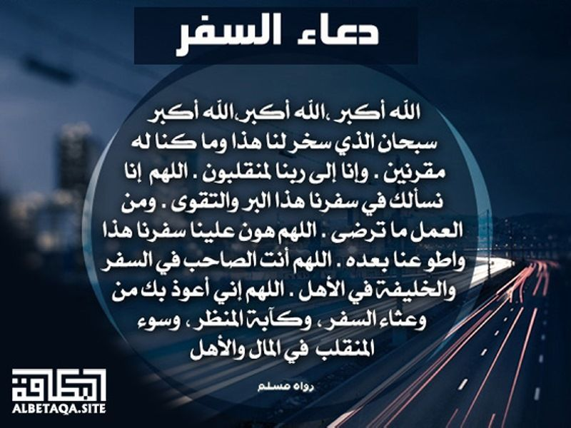اللهم هون علينا سفرنا Google Search Islam Facts Ahadith Islam Quran
