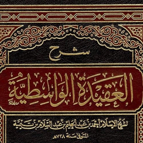 Part 33 The Broad Explanation Of 51 58 By Abu Safiyyah On Soundcloud Allah Revelation Parts