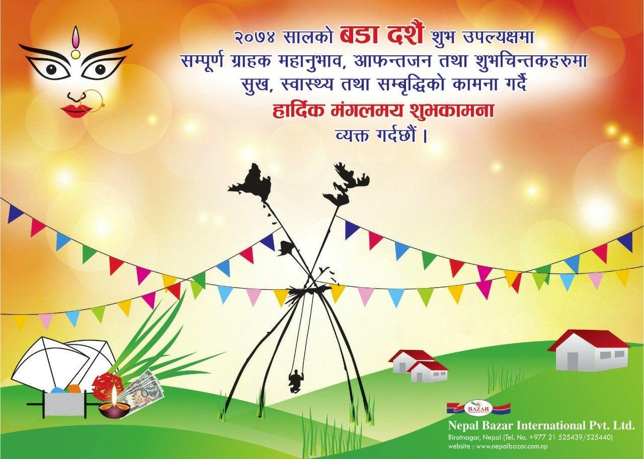 Nepal Bazar Dashain Dusherra Greeting 2074 2017 Free Psd Flyer Templates Free Psd Flyer Psd Flyer Templates