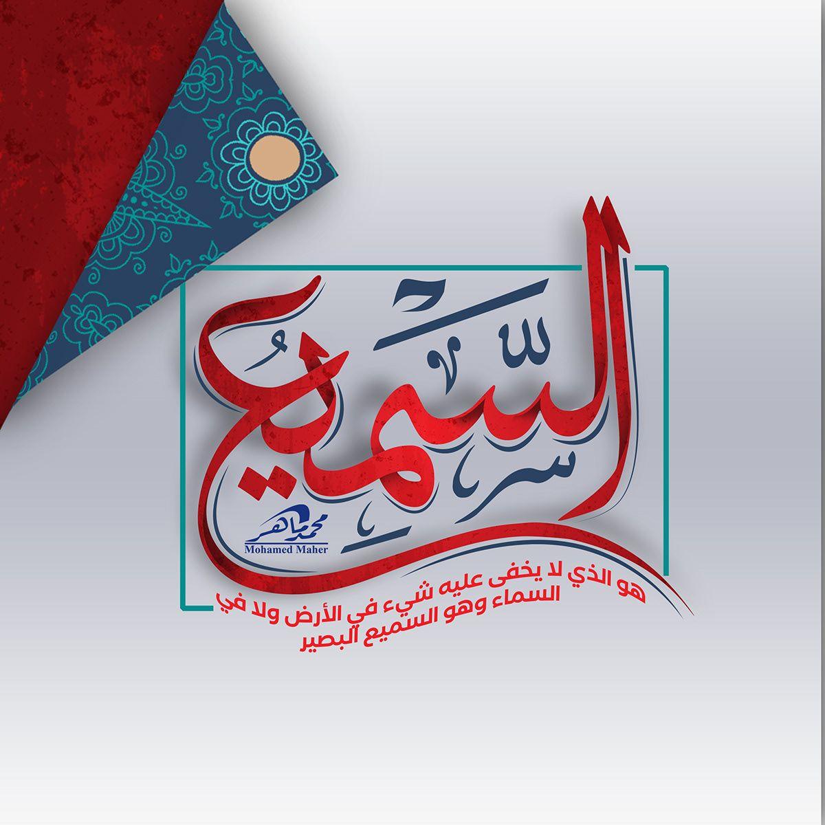 اسماء الله الحسنى مشروع متجدد On Behance Cool Drawings Ramadan Art