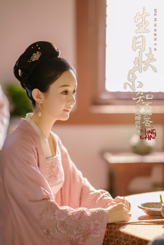 The Story Of Ming Lan 《知否知否应是绿肥红瘦》 - Zhao Li