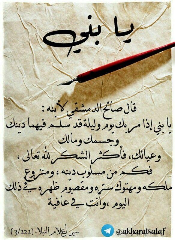 الحمد لله والشكر لله تعلم Arabic Calligraphy Wisdom Quotes