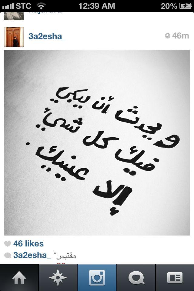 Via Instagram Words Arabic Quotes Quotes