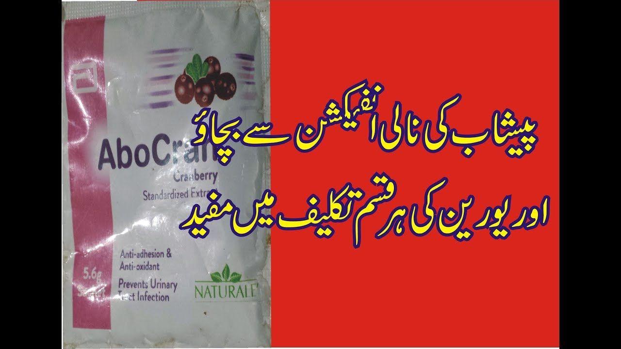 Urinary Tract Infection Uti Swami Ramdev Youtube