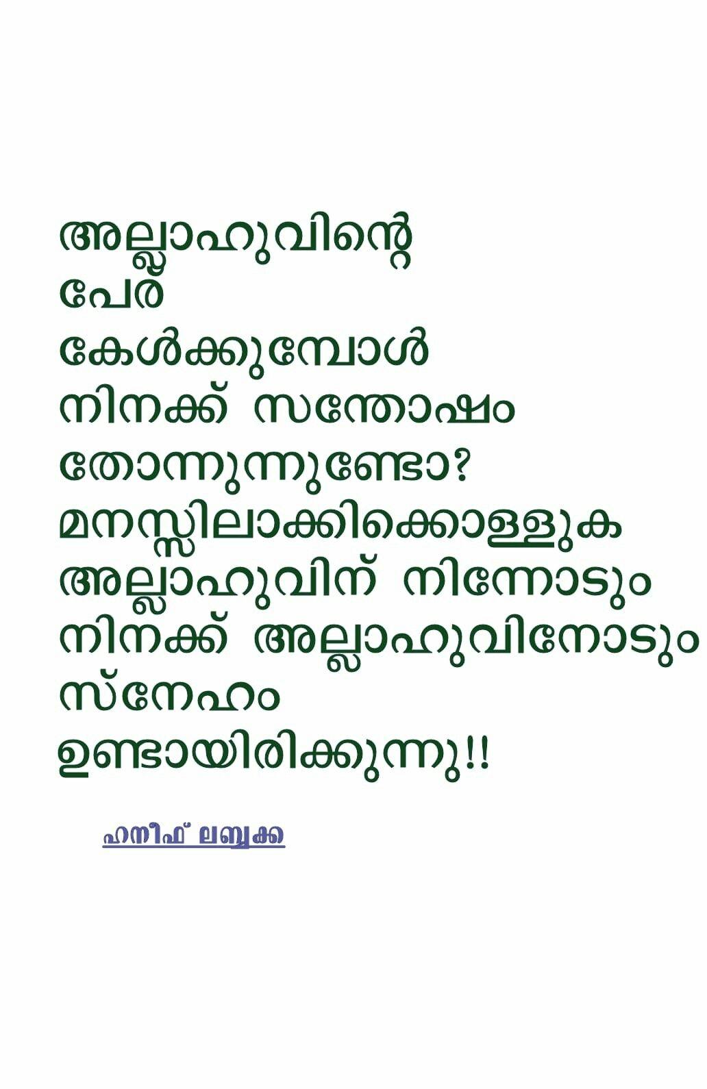 Pin by Aseeb Asb on സർഗാത്മക ചിന്തകൾ Malayalam quotes