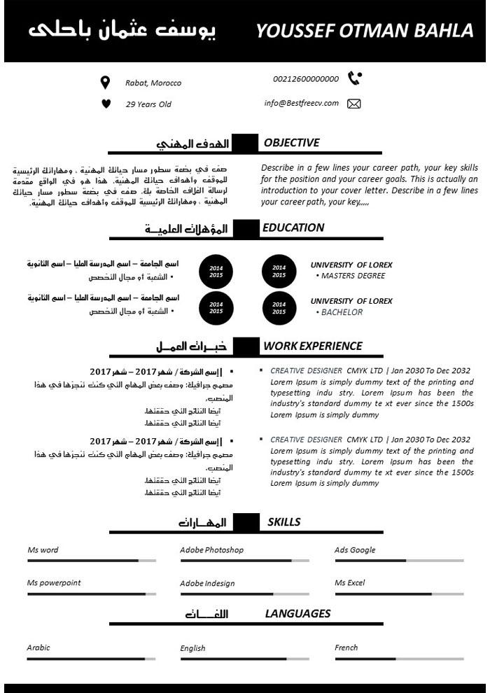 سيرة ذاتية كلاسيكية عربي انجليزي Career Goals Rabat Morocco Career Path