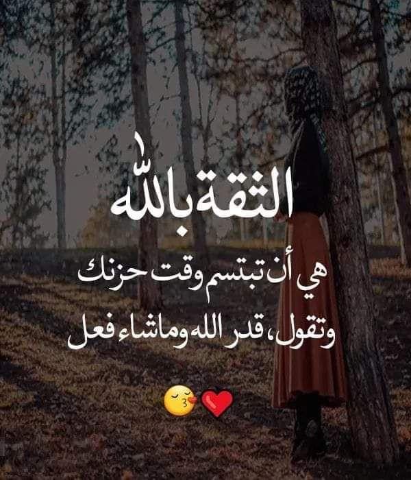 خواطر اسلامية تويتر Movie Quotes Funny Alphabet Tattoo Designs Mood Quotes