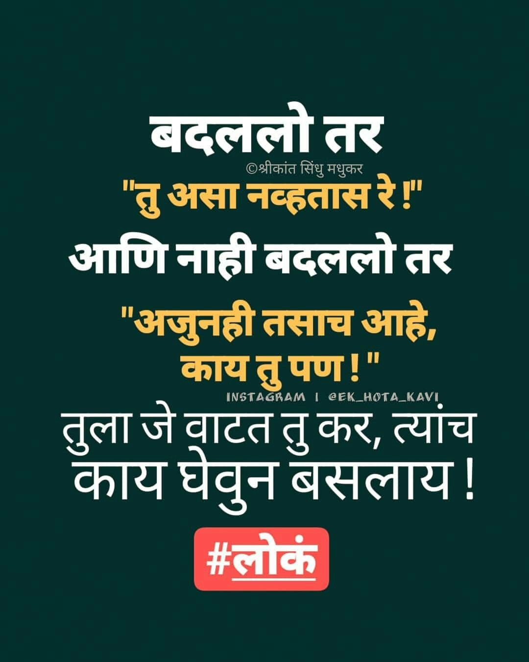 Pin By Tanaya On Marathi Funny Bio Quotes Mantra Quotes Motivatinal Quotes