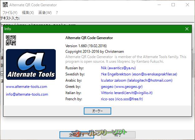 Alternate QR Code Generator 1.660   Alternate QR Code Generator--Info--オールフリーソフト