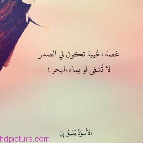 صور واتس اب جميلة 2017 صور واتس عليها كلام جميل Photo Arabic Calligraphy Calligraphy