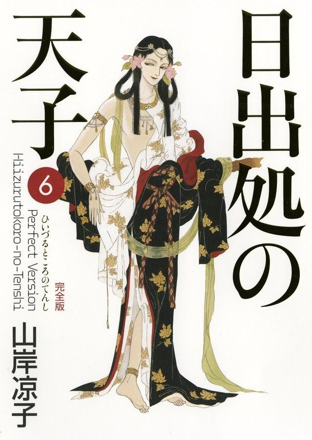 山岸凉子の生原稿展示、「日出処の天子」完全版完結記念で - コミック ...
