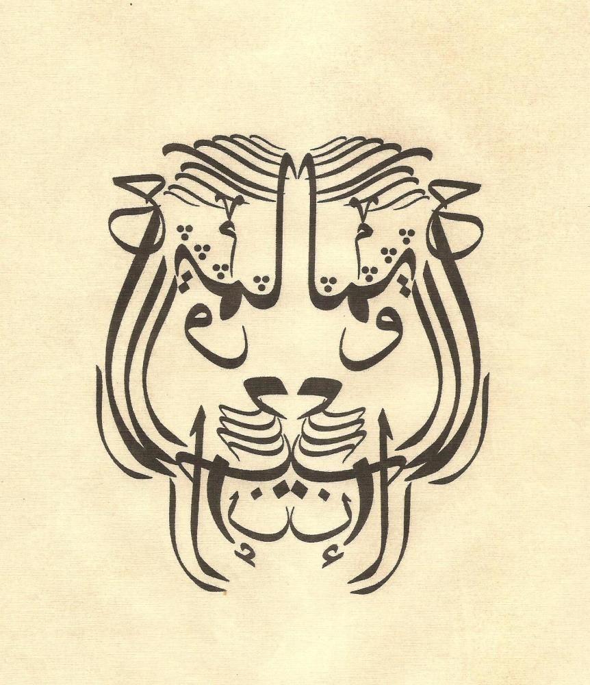 Islamic zoomorphic calligraphy art animaux dans la