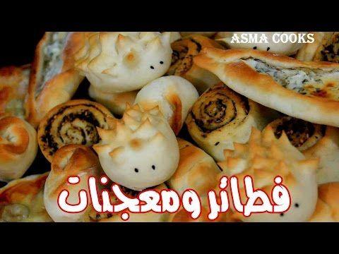 تشكيلة معجنات و مملحات المطبخ المغربي Assortment Of Savory Pastries Moroccan Cuisine Fatemahisokay Youtube Cooking Food Food And Drink