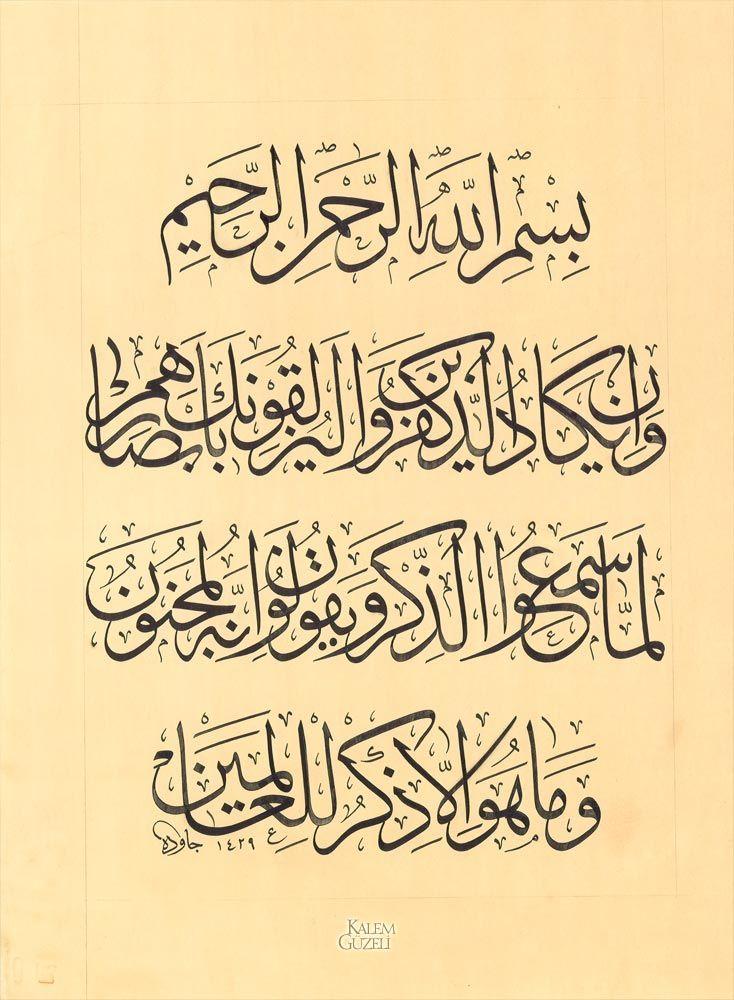 Cavide Pala Levha Nazar Ayeti Kalem Suresi 51 52 Ayetler Goruntuler Ile Islam Hat Sanati Hat Sanati Sanat