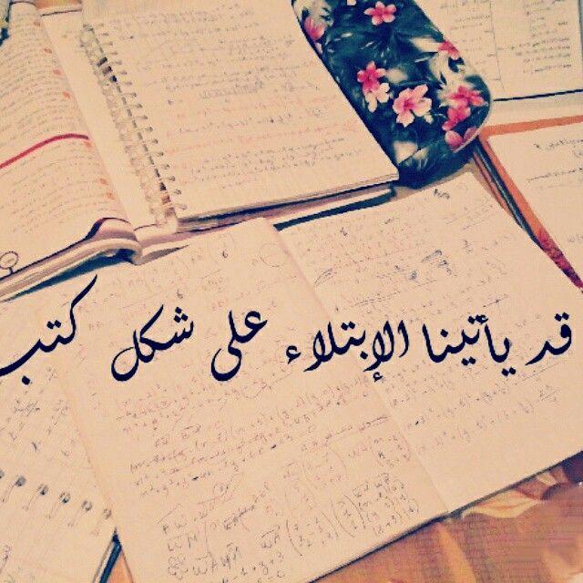كتب دراسة Friends Quotes Funny Arabic Quotes Beautiful Arabic Words