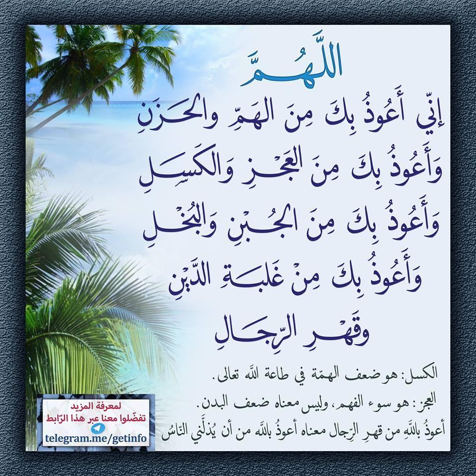 Pin By Amal Yassin On من دعاء النبي صل ى الله عليه وسل م Islamic Quotes Arabic Quotes Quran