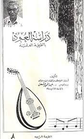 نوتة موسيقية خايف كون عشقتك وحبيتك غناء مروان محفوظ بحث Google