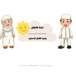 كتاب الطفل عيد الفطر قصة تفاعلية عن العيد وتعليم سنن العيد للاطفال شمسات Place Card Holders Family Guy Character