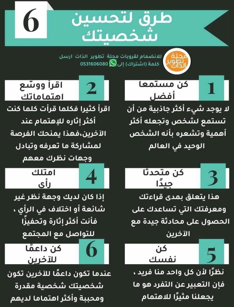 Pin By Chaimaesaleh On جدول تنظيم Positive Notes Self Development Psychology