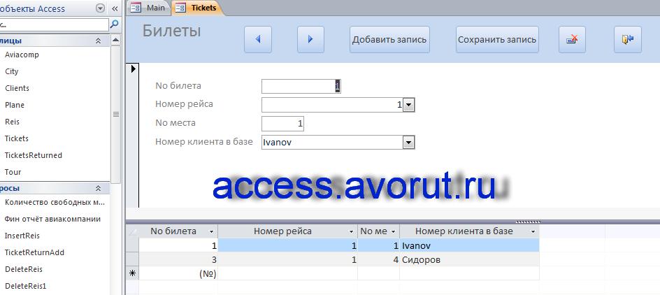 курсовая работа на тему база данных access