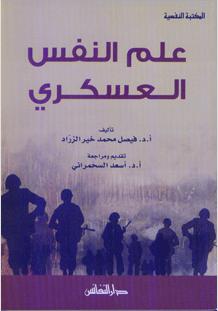 علم النفس العسكري تأليف فيصل بن محمد خير الزراد Arabic Books Books Reading