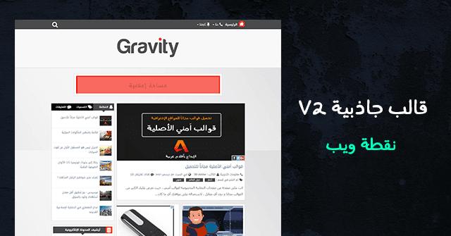 قالب الجاذبية Gravity 2 النسخة الثانية أسرع و أفضل قالب سيو بلوجر 2019 Gravity V2 Blogger Template Blogger Templates Templates