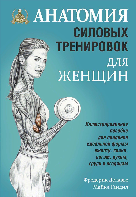 Анатомия силовых упражнений скачать книгу