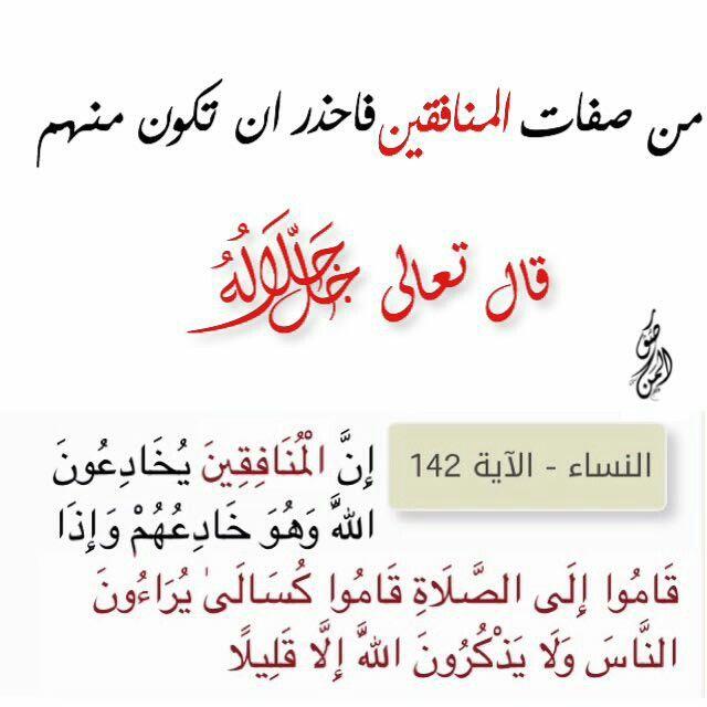 منافقين Calligraphy Arabic Calligraphy Arabic