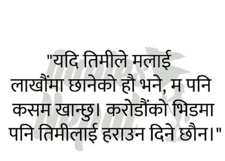 Quotes About Love For Him: Pin By Indu Mgr On Nepali Quotes