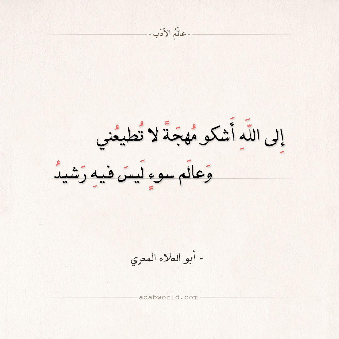شعر أبو العلاء المعري إلى الله أشكو مهجة لا تطيعني عالم الأدب Quran Quotes Quran Quotes Inspirational Poem Quotes
