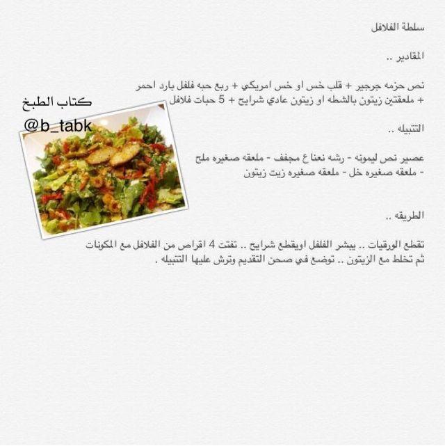 سلطة الفلافل Good Food Recipes Boarding Pass