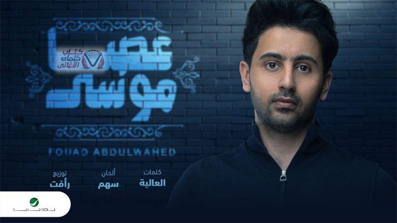 الامير عبدالمجيد بن عبدالاله بن عبدالعزيز