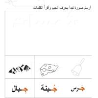 تدريبات اوراق عمل حرف الجيم شكل الحرف وحركات التشكيل115 Download Books Education Books