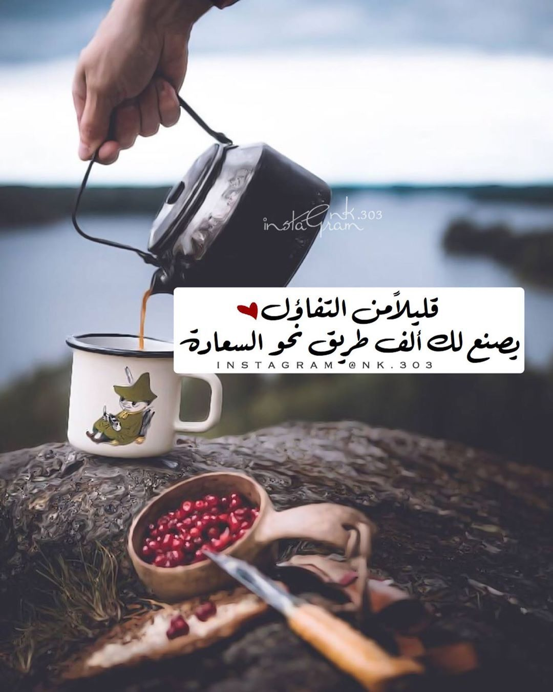 نوف On Instagram قليلا من التفاؤل يصنع لك ألف طريق نحو السعادة Follow Me Nk 303 Love Words Arabic Quotes Words