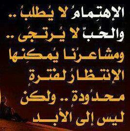 الاهتمام والحب Poster Arabic Quotes My Love