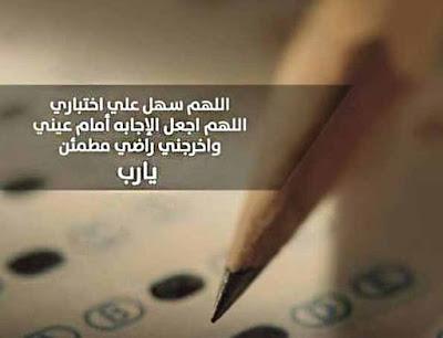 دعاء قبل دخول الامتحان Prayers Exam