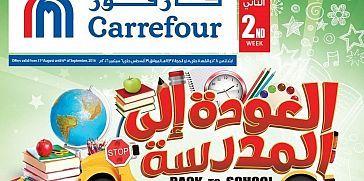 عروض كارفور هايبر ماركت السعودية حتى 6 سبتمبر 2016 العودة الى المدرسة Cereal Pops Pops Cereal Box Burger King Logo