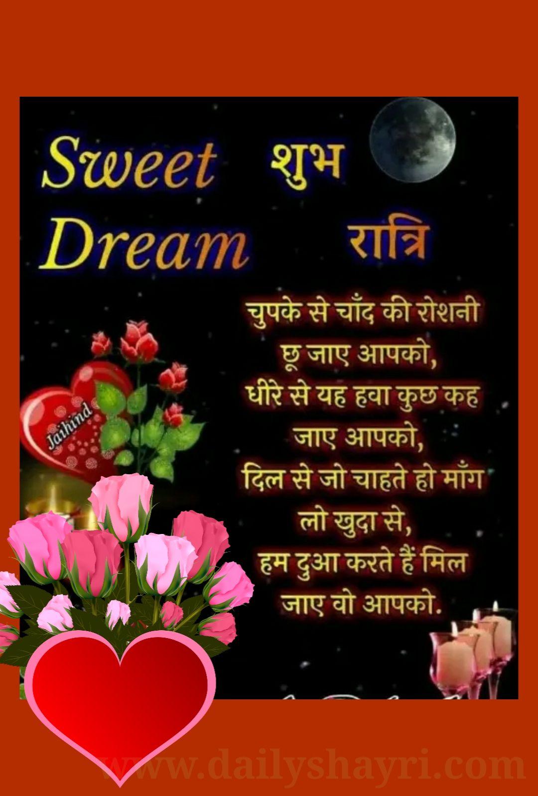 2020 Good Night Shayari images in hindi Good night hindi