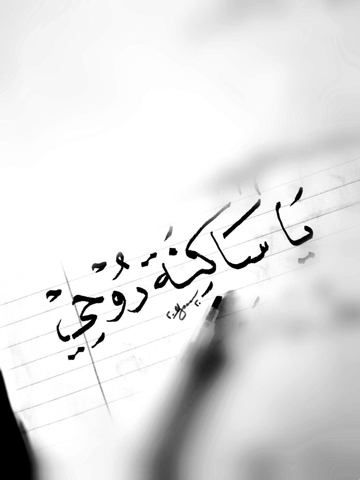 ياساكن القلب رد القلب لي رده لا تروح عني قلبيلي سجن عينك ياساكنة روحي Arabic Calligraphy Calligraphy Handwriting