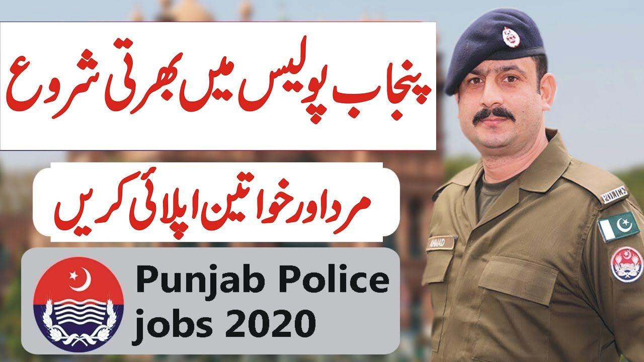 Punjab Police Department Jobs 2020 Police Jobs Job Security Job Seeking