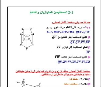 الرياضيات أول ثانوي الفصل الدراسي الأول Math Math Equations