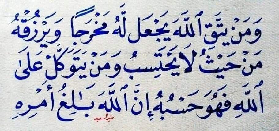 من اعمال الأستاذ منير السعيد Calligraphy Arabic Calligraphy Arabic