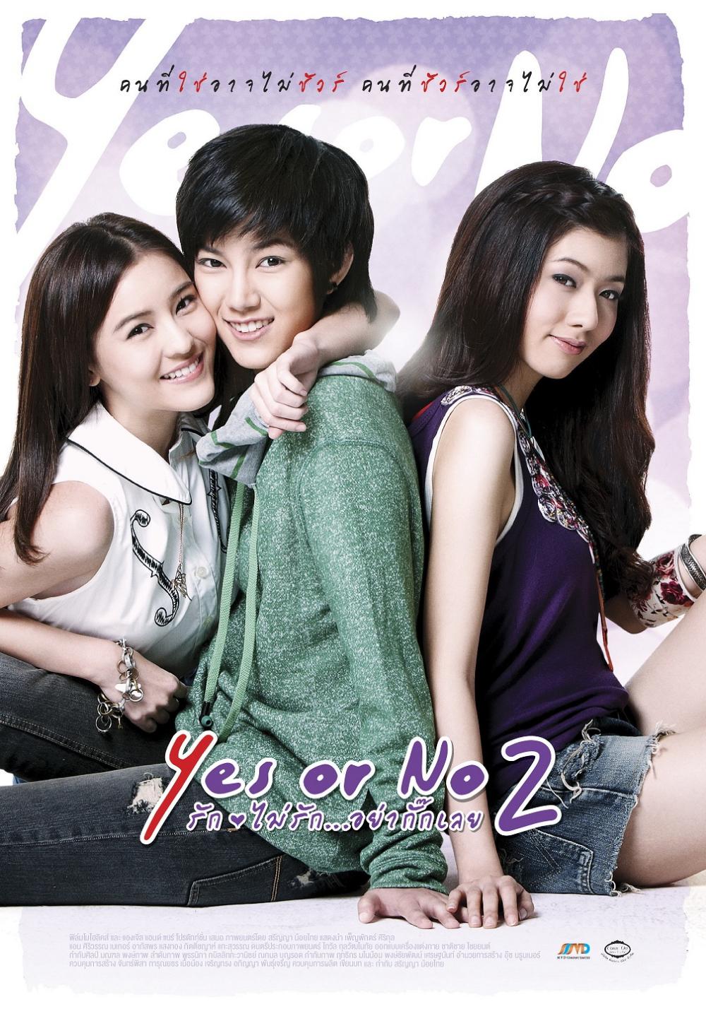 Yes or No 2 รักไม่รัก อย่ากั๊กเลย (2555) LGTB movie